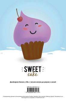 Обложка сзади Sweet cake (А5)