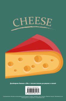 Обложка сзади Cheese (А5)