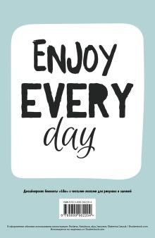 Обложка сзади Enjoy every day (light blue) (А5)
