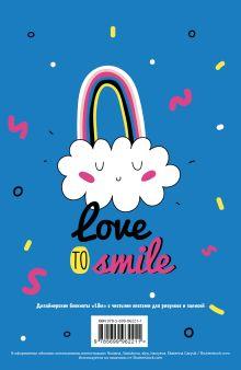 Обложка сзади Love to smile (А5)