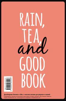 Обложка сзади Rain, tea, and good book (А5)