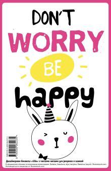 Обложка сзади Don't worry be happy (А5)
