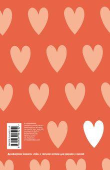 Обложка сзади Hearts (А5)