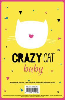 Обложка сзади Crazy cat baby (А5)