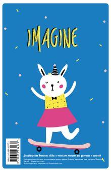 Обложка сзади Imagine (А5)