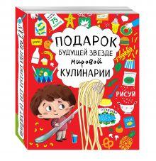 Подарок будущей звезде мировой кулинарии (комплект)