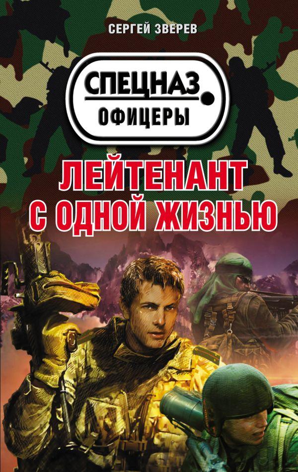 Лейтенант с одной жизнью Автор : Сергей Зверев