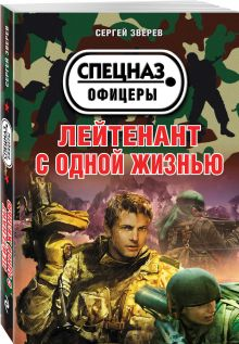 Лейтенант с одной жизнью обложка книги