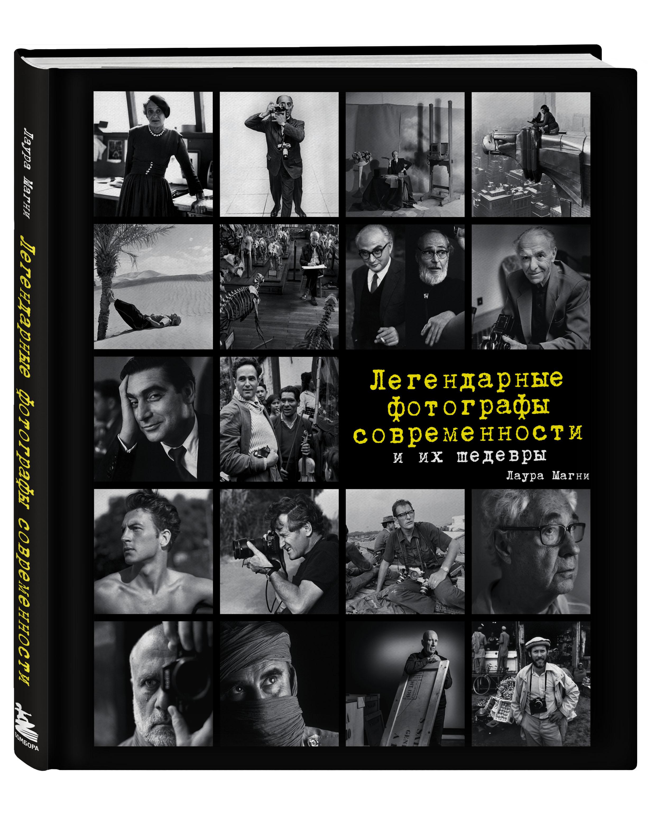Легендарные фотографы современности и их шедевры ( Магни Лаура  )