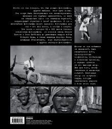 Обложка сзади Легендарные фотографы современности и их шедевры Лаура Магни