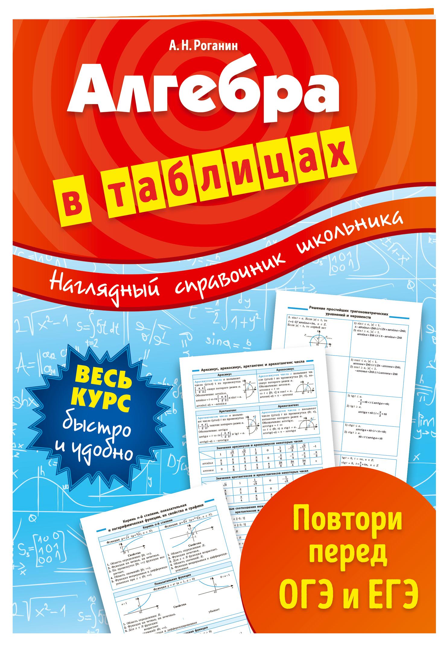 Алгебра в таблицах ( Роганин Александр Николаевич  )