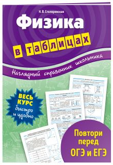 Столяревская Н.В. - Физика в таблицах обложка книги