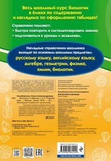 Обложка сзади Биология в таблицах О. А. Конобевская
