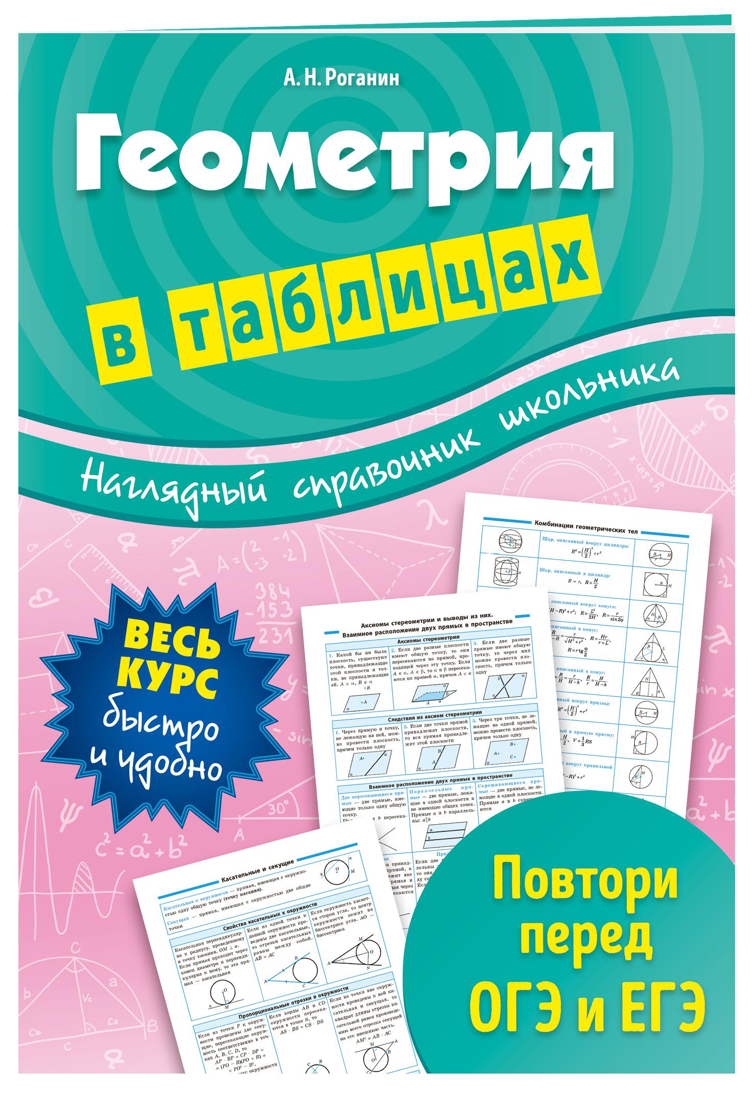 Геометрия в таблицах ( Роганин Александр Николаевич  )
