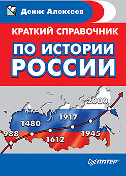 Краткий справочник по истории России ( Алексеев Д Ю  )