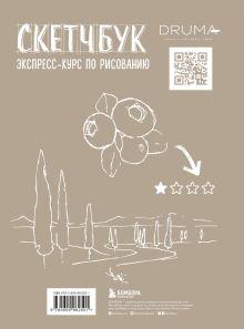 Обложка сзади Скетчбук. Экспресс-курс по рисованию (открытый корешок, обложка крафт) Любовь Дрюма
