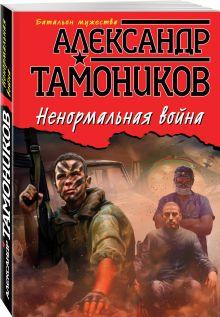 Ненормальная война обложка книги