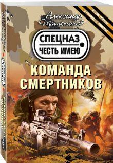 Команда смертников обложка книги
