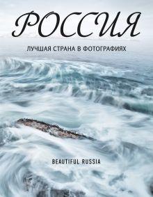 Обложка Россия. Лучшая страна в фотографиях Владимир Медведев
