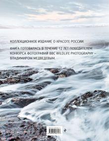 Обложка сзади Россия. Лучшая страна в фотографиях Владимир Медведев
