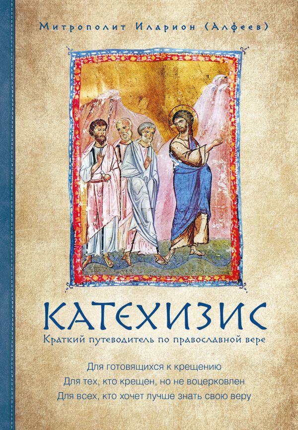 Скачать книги митрополита илариона