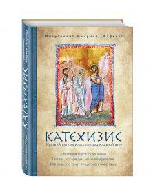 Митрополит Иларион (Алфеев) - Катехизис. Краткий путеводитель по православной вере обложка книги