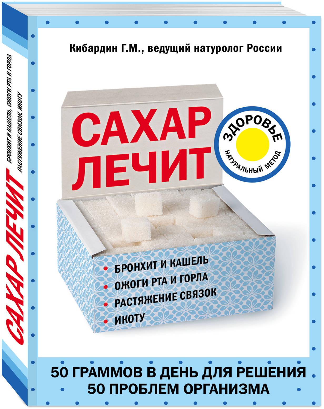 Сахар лечит ( Кибардин Геннадий Михайлович  )