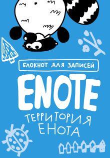 Обложка Enote: блокнот для записей с комиксами и енотом внутри (территория Енота) Енот Тоне