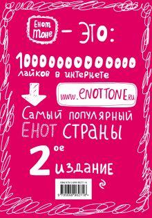 Обложка сзади Enote: блокнот для записей с комиксами и енотом внутри (розовое озорство) Енот Тоне