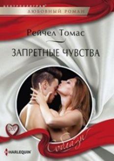 Запретные чувства от book24.ru