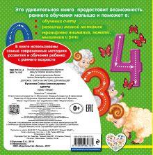 Обложка сзади Цифры С.А. Буланова