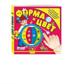 Мазаник Т.М. - Форма и цвет обложка книги