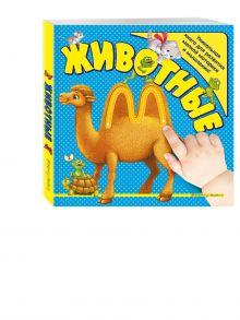 Шакаль О.И. - Животные обложка книги