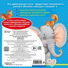 Обложка сзади Животные О.И. Шакаль