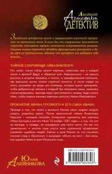 Обложка сзади Тайное сокровище Айвазовского. Проклятие Ивана Грозного и его сына Ивана Юлия Алейникова