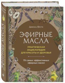 Эфирные масла. Практическая энциклопедия для красоты и здоровья (2 оформление)