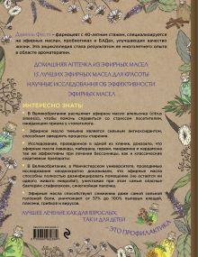 Обложка сзади Эфирные масла. Практическая энциклопедия для красоты и здоровья Даниэль Фести
