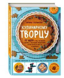 - Кулинарному творцу. 117 идей о том, что можно сделать с обычными продуктами, когда хочется чего-то особенного (комплект) обложка книги