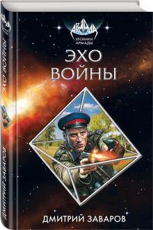 Эхо войны обложка книги