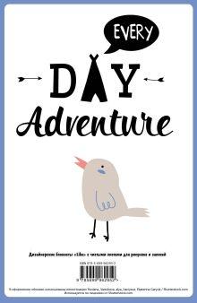 Обложка сзади Every day adventure (А5)