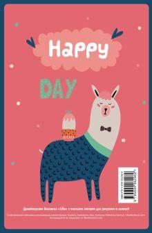 Обложка сзади Happy day (А5)