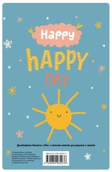 Обложка сзади Happy-happy day (А5)