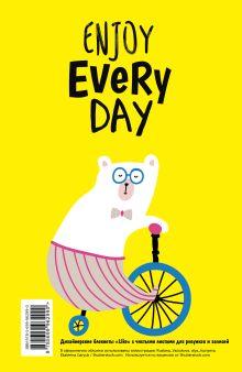 Обложка сзади Enjoy every day (yellow) (А5)