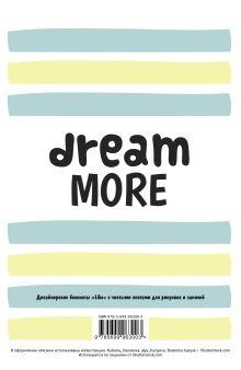 Обложка сзади Dream more (А5)