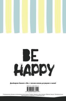 Обложка сзади Be happy (А5)