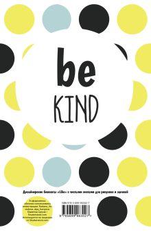 Обложка сзади Be kind (А5)