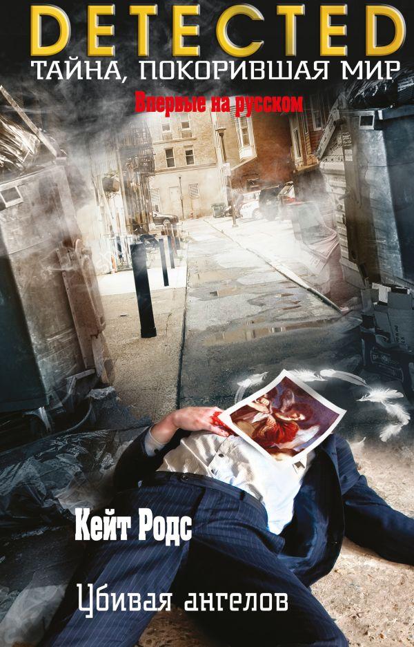 Убивая ангелов / A Killing of Angels Родс Кейт