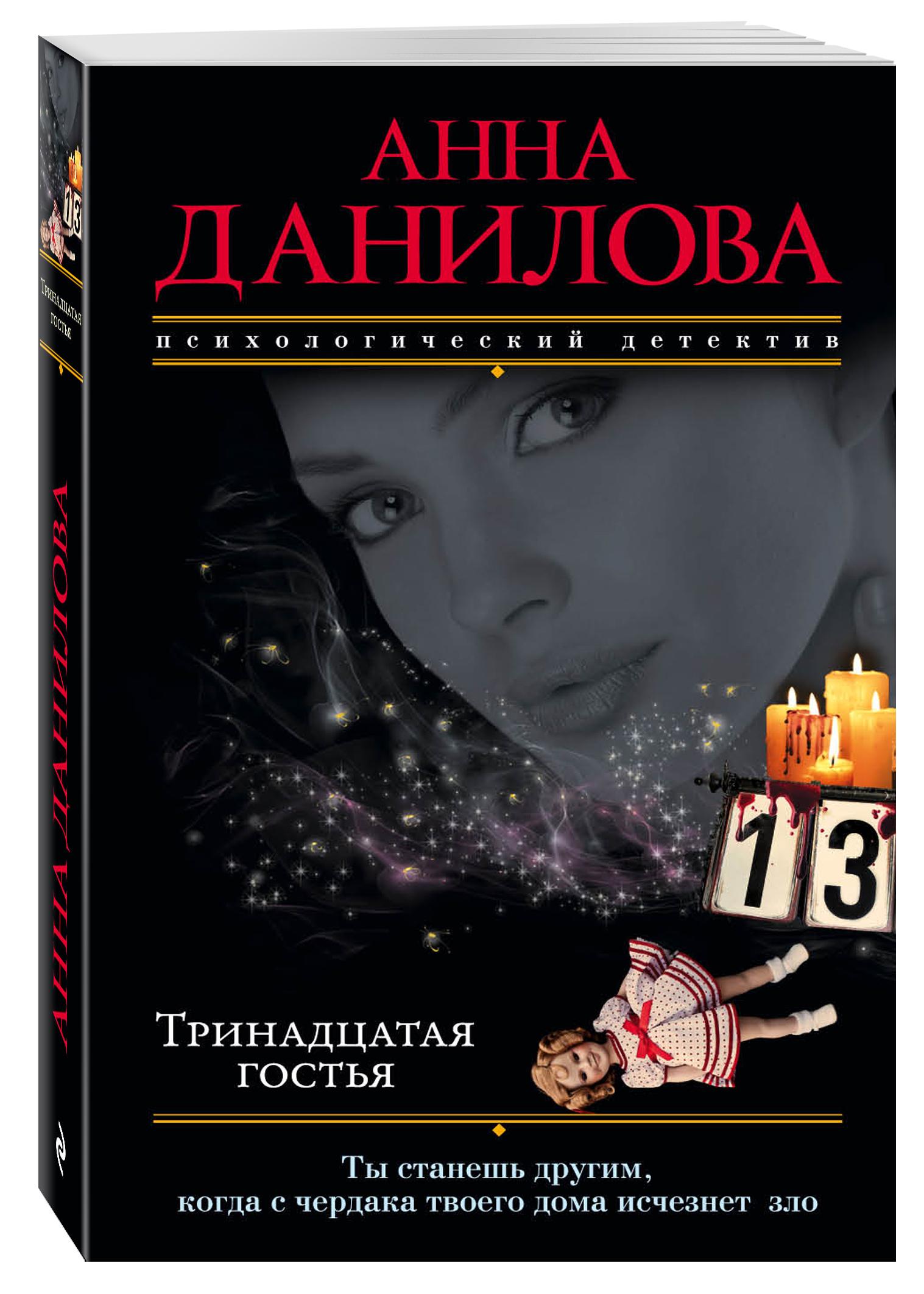 Тринадцатая гостья ( Данилова А.В.  )