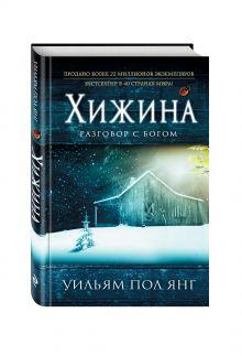 Хижина (новый формат) обложка книги