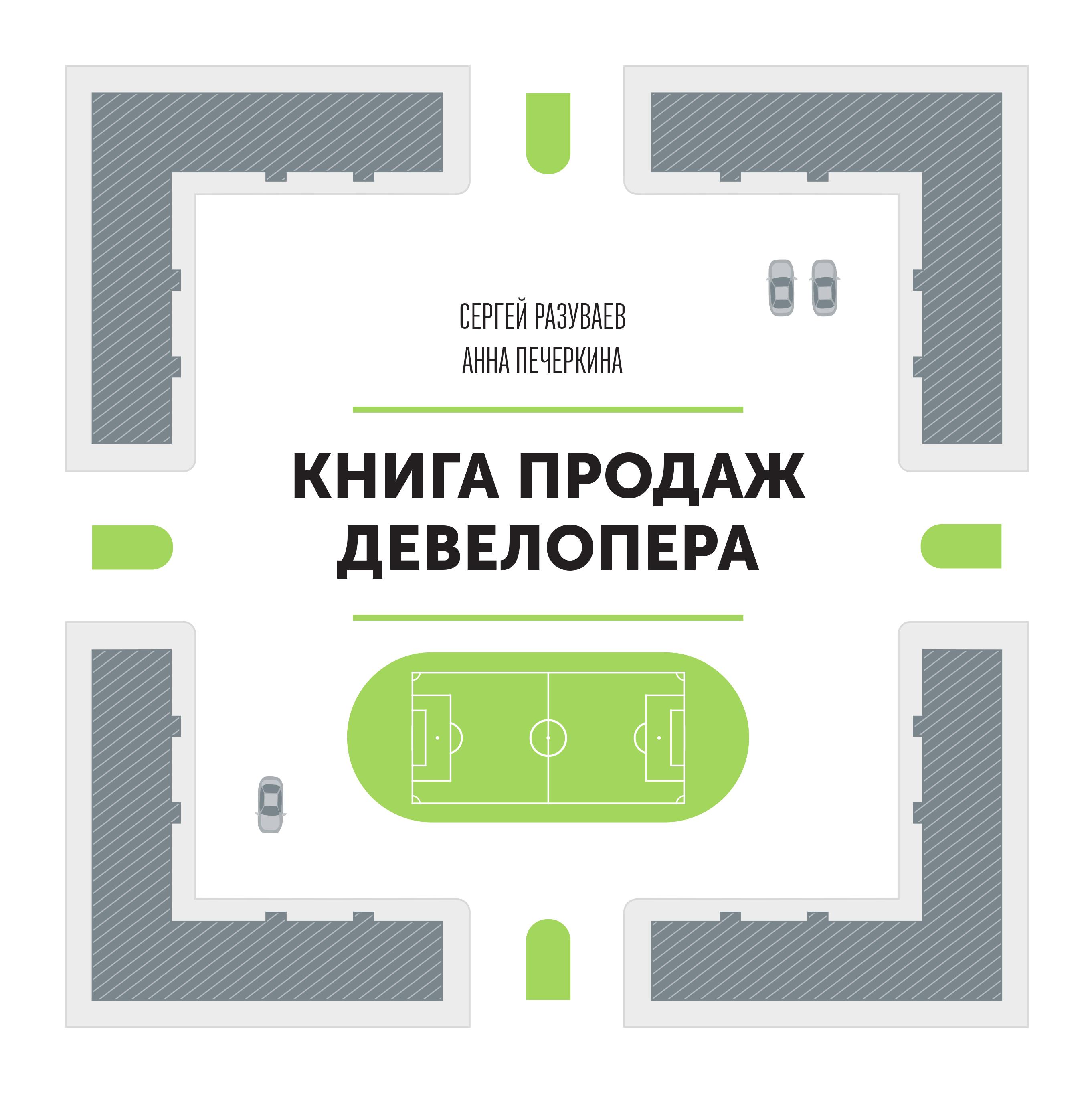 Книга продаж девелопера ( Разуваев С.; Печеркина А.  )